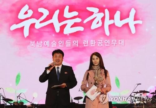 徐玄(右)担任韩朝联合表演主持人。(韩联社)