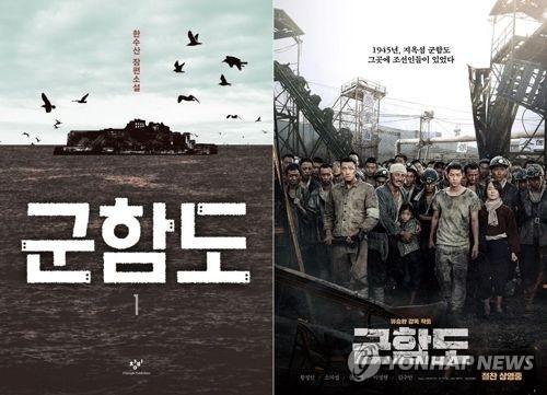 《军舰岛》海报(韩联社/希杰娱乐提供)