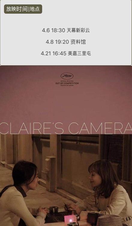 《克莱尔的相机》海报(韩联社/驻华韩国文化院提供)