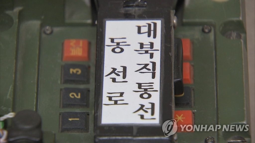 韩朝开会讨论开通首脑热线