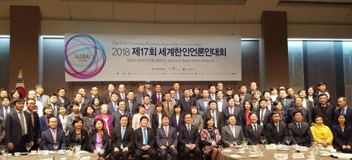 第17届世界韩人新闻工作者大会与会者合影留念。(韩联社)