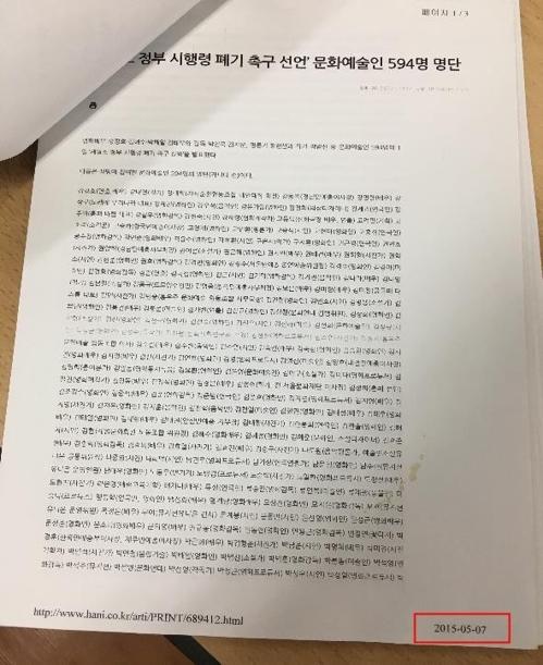 图为写有时局宣言者名单的文件。(韩联社/文艺界黑名单真相调查委提供)