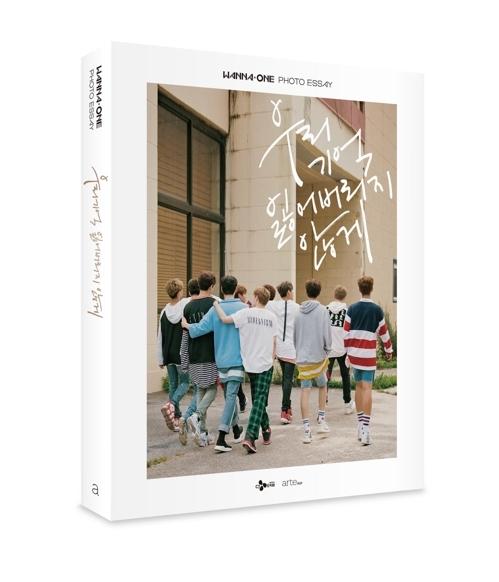 Wanna One写真集《不让我们的记忆逝去》