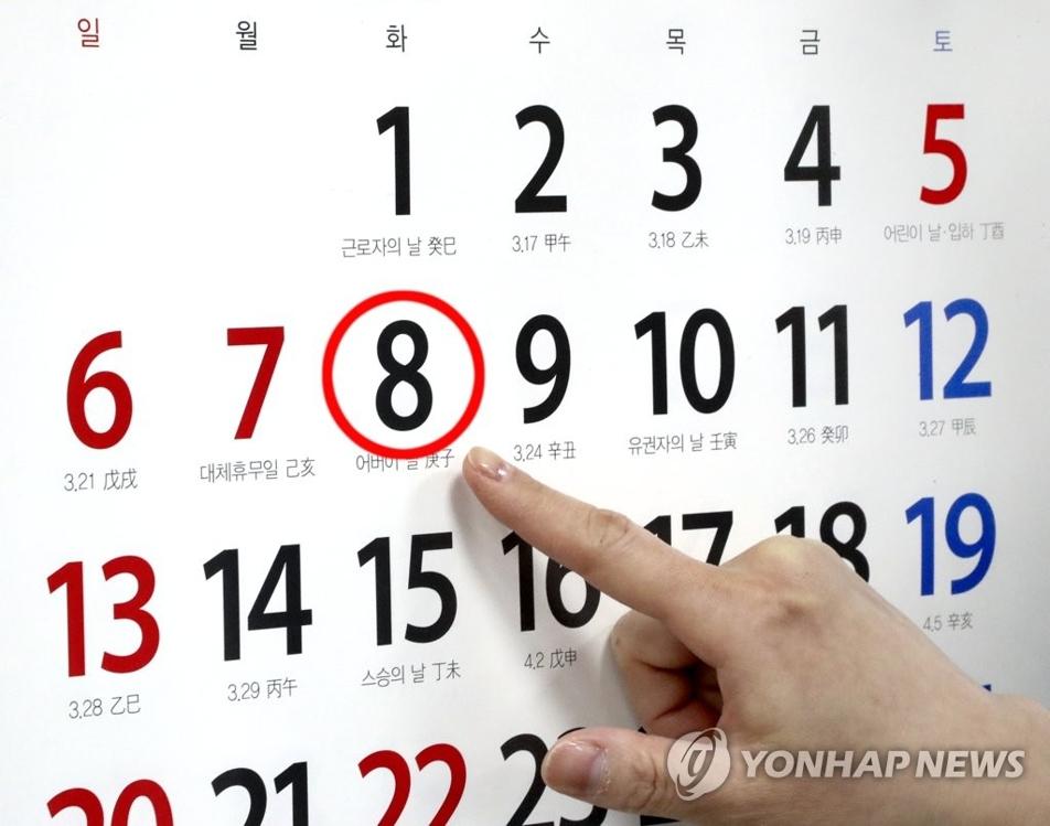 韩国今年5月8日父母节不放假 - 1