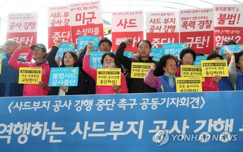 """4月11日上午,在庆尚北道星州""""萨德""""基地附近,反对部署""""萨德""""团体举行记者会,对施工表示反对。(韩联社)"""