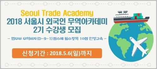 首尔市外国人贸易学院第二期招生启动