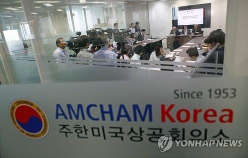 韩国美国商会将派团赴美强调加强经贸合作 - 1