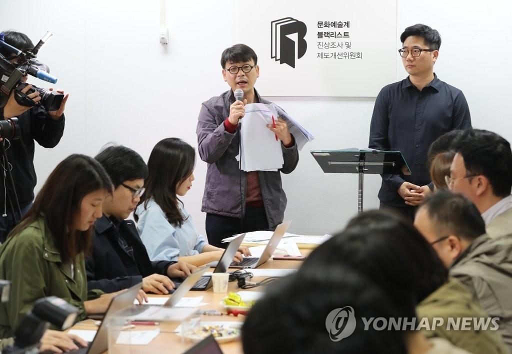"""4月10日,在首尔光化门,""""文艺界黑名单真相调查及制度改善委员会""""在调查结果发布会上表示,朴槿惠政府推进的""""韩法交流年""""相关活动中,联名发表时局宣言的9473名文艺界人士被排除在政府补助对象之外。(韩联社)"""