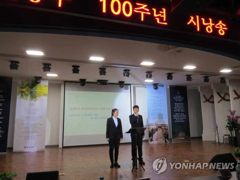 韩爱国诗人尹东柱文化院在沈阳成立