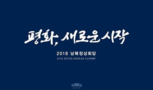 毛笔体写就的韩朝首脑会谈标题——和平,新的开始(韩青瓦台提供)