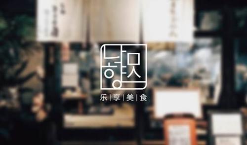 乐天免税店将为明洞餐厅制作外语菜单 - 1