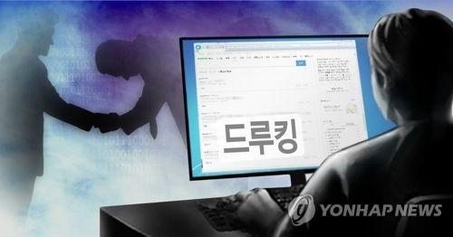 韩检方对网络留言造假涉案人提起公诉 - 1
