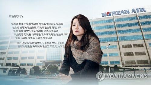 韩警方就大韩航空高管泼水门对公司总部搜查取证 - 1