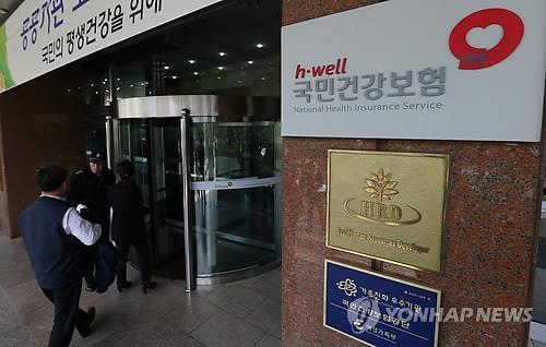 韩国医保开通汉语服务热线 - 1