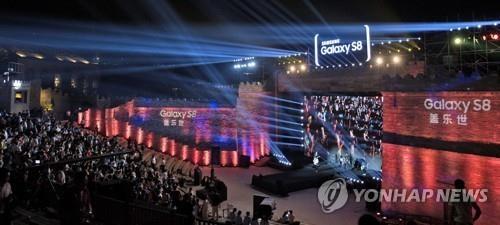 资料图片:三星电子在中国举行的Galaxy S8系列手机发布会现场(韩联社/三星电子提供)