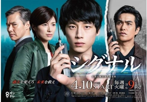日剧《信号》海报(日本KTV电视台提供)