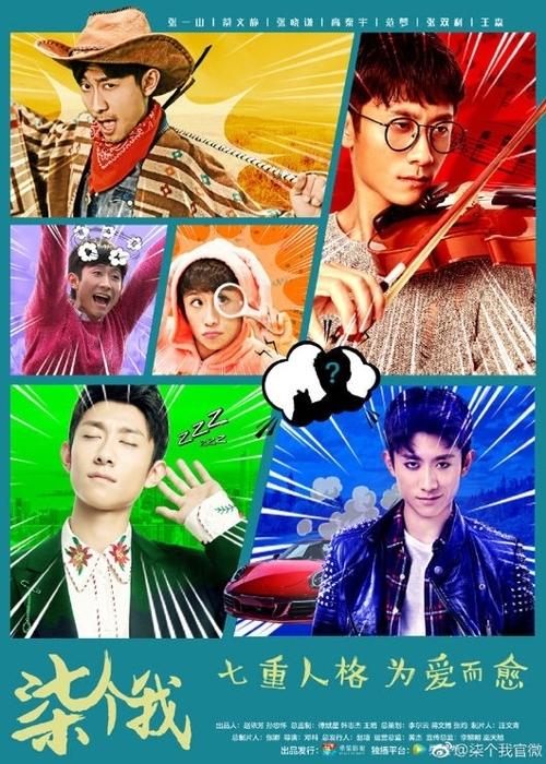 中国电视剧《柒个我》海报,该剧由韩剧《杀了我治愈我》翻拍。