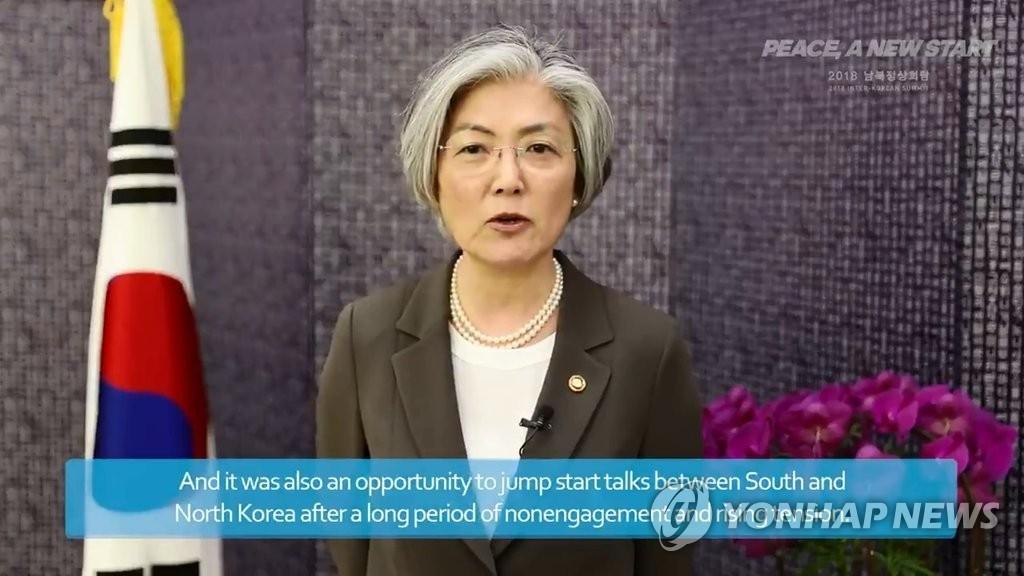 韩外长发推:韩朝美朝首脑会谈将促半岛永久和平
