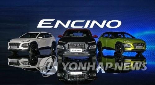 资料图片:现代汽车ENCINO(韩联社/现代汽车提供)