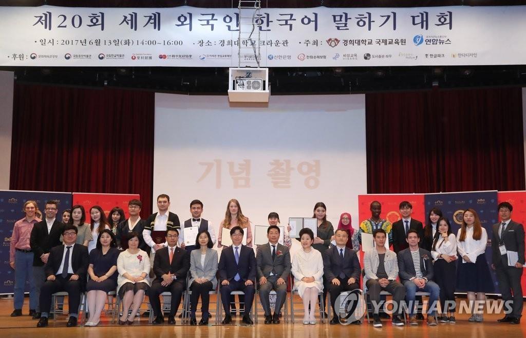 资料图片:2017年第20届全球外国人韩语演讲比赛的参赛者、评委和工作人员合影留念。(韩联社)