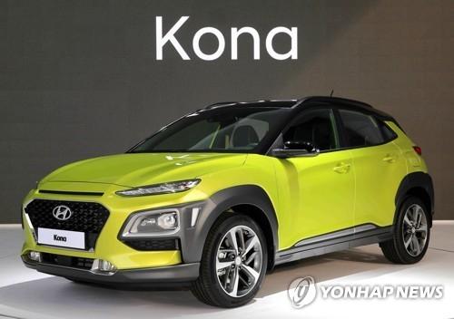 """资料图片:现代汽车小型SUV""""Kona""""(韩联社/现代起亚汽车提供)"""