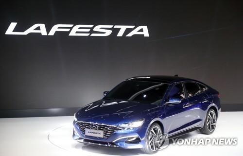 现代Lafesta(韩联社)
