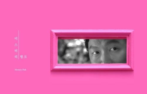 电影《MYSTERY PINK》海报(韩联社/Indiestory提供)