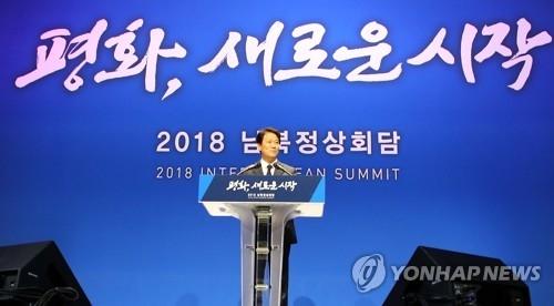 4月26日,在京畿道韩国国际展览中心韩朝首脑会谈主新闻中心,韩国青瓦台总统秘书室室长任钟晳举行记者会并发言。(韩联社)
