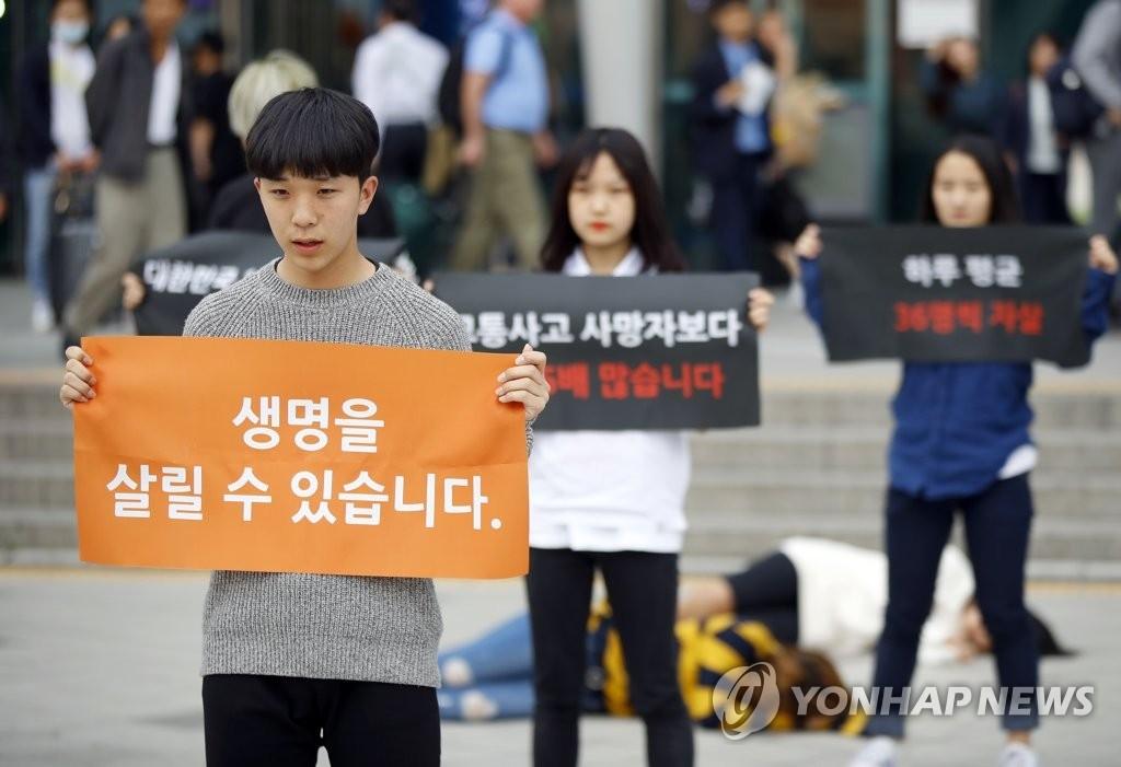 """资料图片:2017年9月29日,中央自杀预防中心和韩国铁道公社(KORAIL)在首尔站广场举行""""预防自杀""""宣传活动。(韩联社)"""
