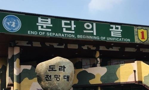 毗邻朝鲜的都罗山瞭望台(Cosmojin旅行社提供)