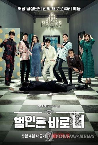 《犯人就是你》宣传海报(韩联社)