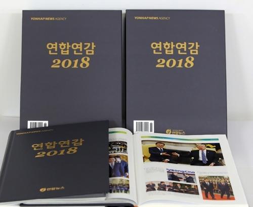 韩联社发行2018年版《韩国年鉴》