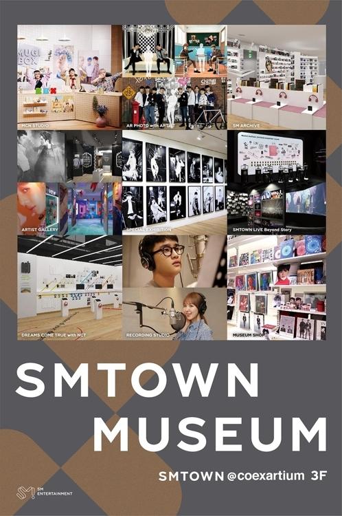 SM娱乐博物馆4日开馆 展示K-POP发展史