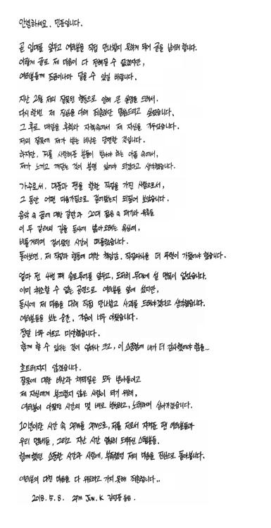 Jun.K亲笔信(韩联社/2PM粉丝官网截图)