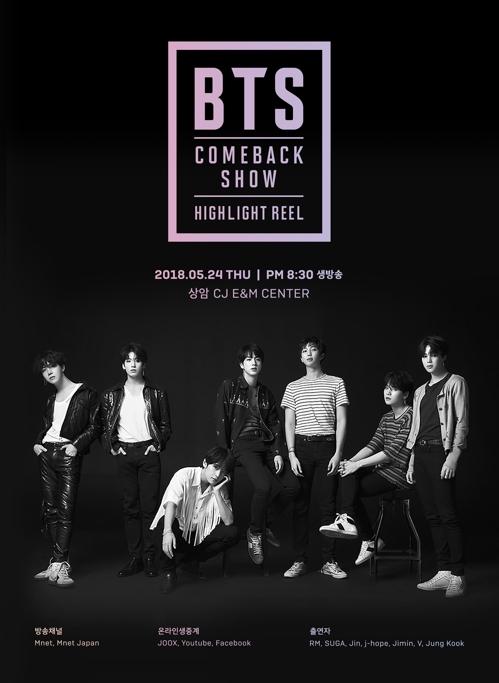 BTS回归特别节目全球同步直播