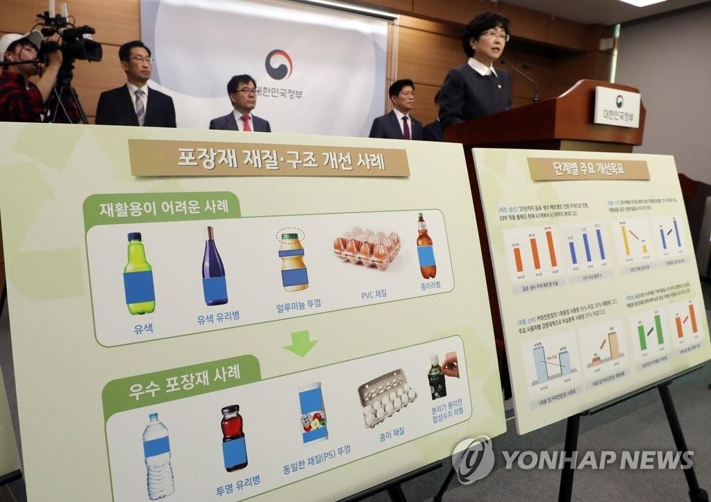 5月10日,韩国环境部长官金恩京在政府世宗大楼公布垃圾回收利用综合对策。(韩联社)