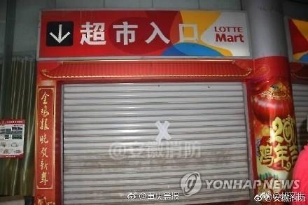 乐天玛特拟出售华东50多家门店 基本撤离中国
