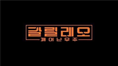 tvN新综《伽利略:苏醒的宇宙》海报(tvN提供)