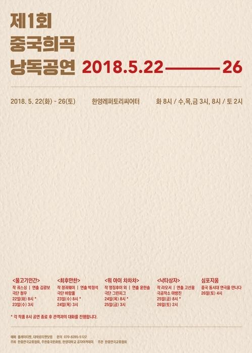 韩国首次举办中国戏剧朗读会