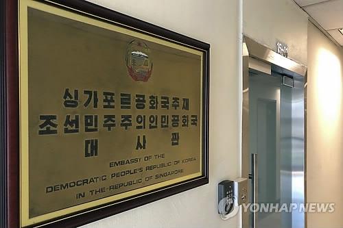 图为新加坡一个大楼内的朝鲜驻新加坡使馆入口。(韩联社)