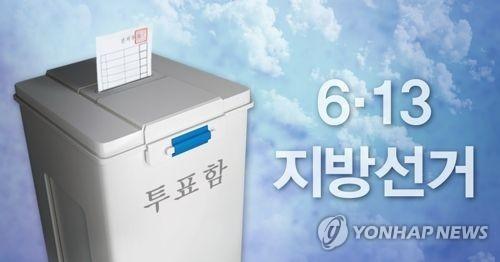 韩地方选举倒计时30天 将成文在寅政府施政晴雨表