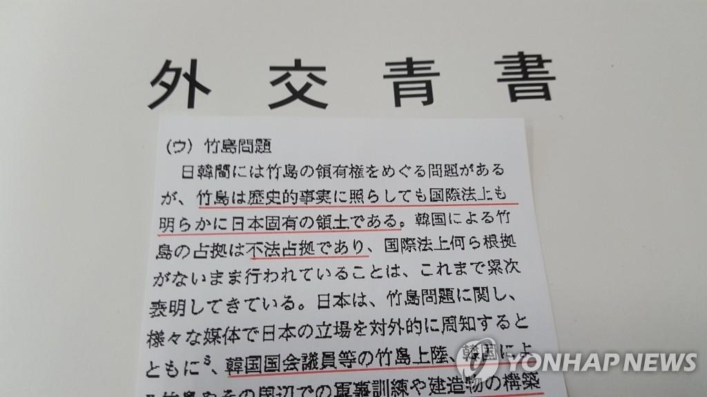详讯:韩外交部强烈敦促日本撤回独岛主权主张