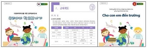 韩国教育部制作外语版插班入学指南