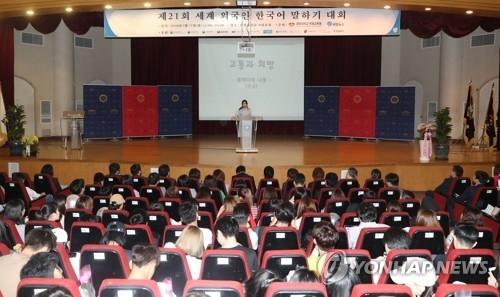 第21届外国人韩语演讲赛圆满结束