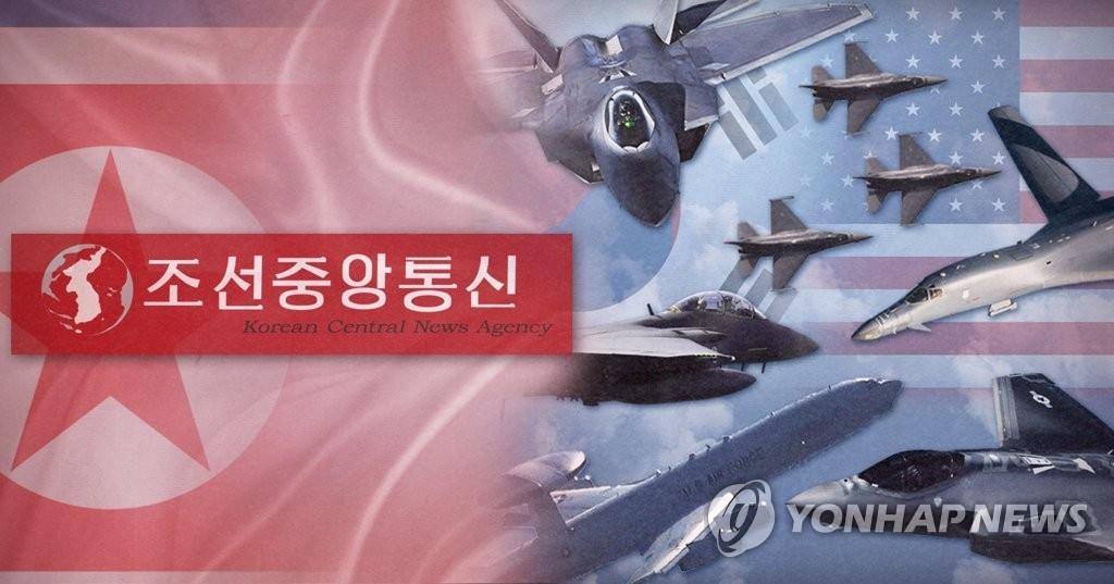 朝媒谴责韩美军演出动核武妨碍金特会