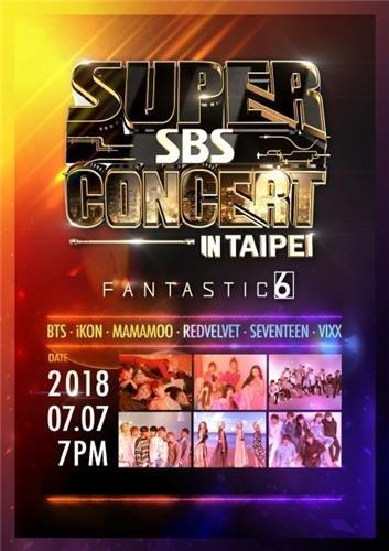 """SBS Super Concert in taipei""海报(SBS电视台提供)"