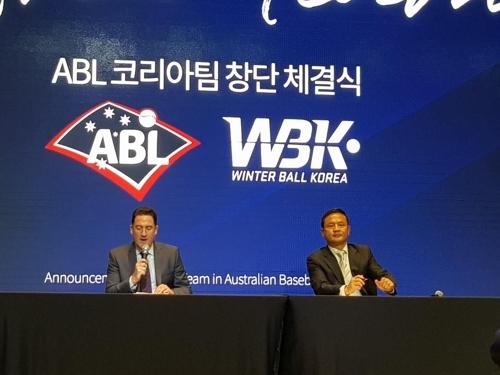 澳职棒韩国队组建签约式在韩举行