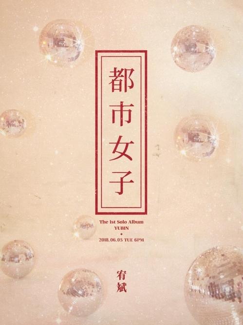 宥斌首张个人专辑《都市女子》预告照(韩联社/JYP提供)