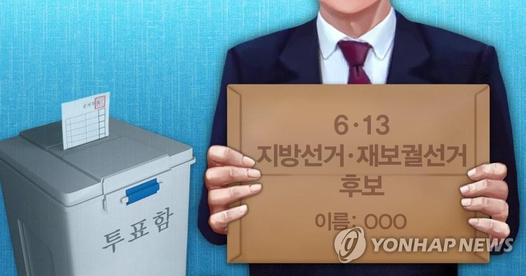 韩地选候选人登记工作启动