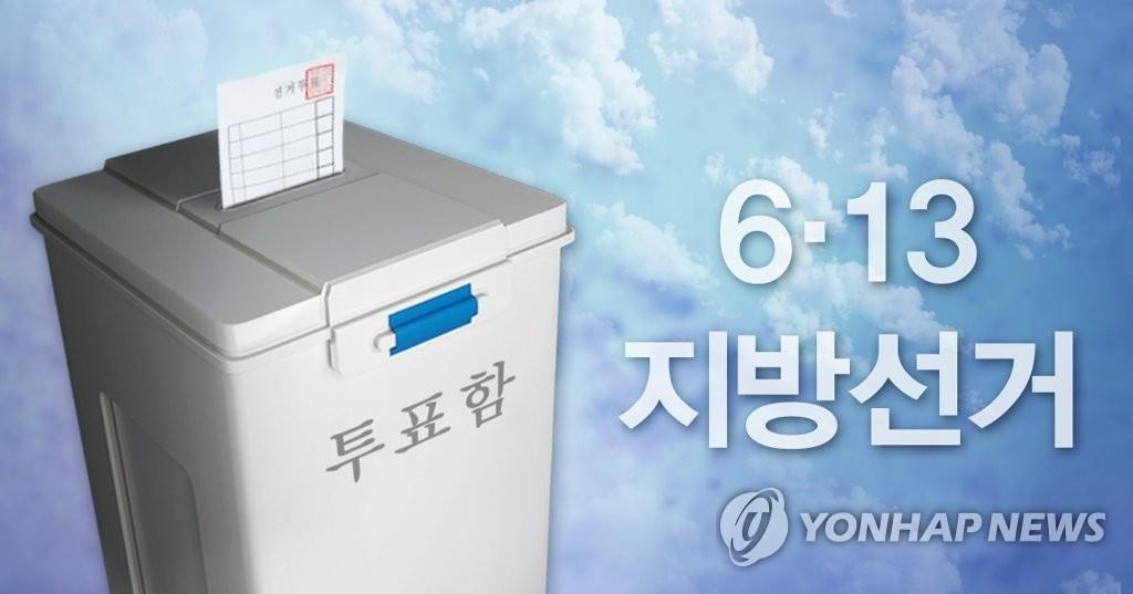 韩地选候选人登记工作启动 - 2